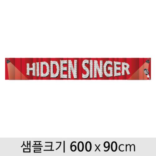 무대배경현수막-069 ( 600 x 90 )