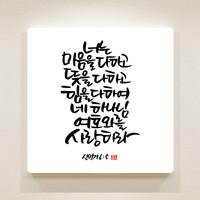 순수캘리말씀액자-SA0050 신명기 6장 5절
