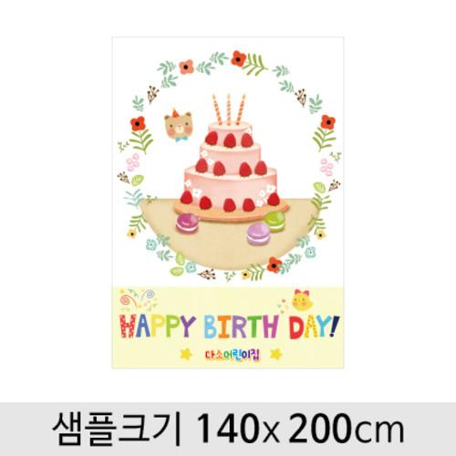 생일현수막-150 ( 140 x 200 )