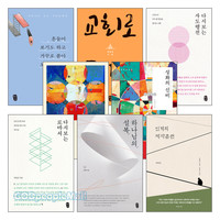 박영선 목사 2018년~2019년 출간(개정) 도서 세트(전8권)