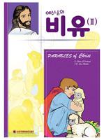 2019년 1학기 새소식공과 예수님의 비유 2 (융판용)