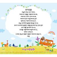 성경말씀현수막(주기도문,사도신경)-027 ( 200 x 130 )