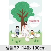 교회유치부현수막-091 ( 140 x 190 )