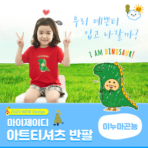 아트티셔츠 반팔_이누마곤뇽(아동성인)