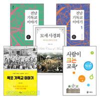 김양호 목사 저서 세트(전5권)