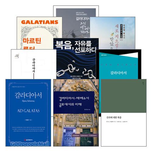 갈라디아서 연구와 설교 관련 2019~2020년 출간(개정)도서 세트(전9권)