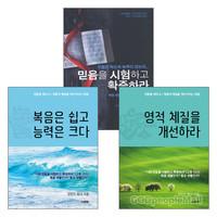 정원기 저자 세트 (전3권)