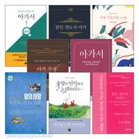 아가서 연구와 설교 관련 2019~2020년 출간(개정)도서 세트(전9권)
