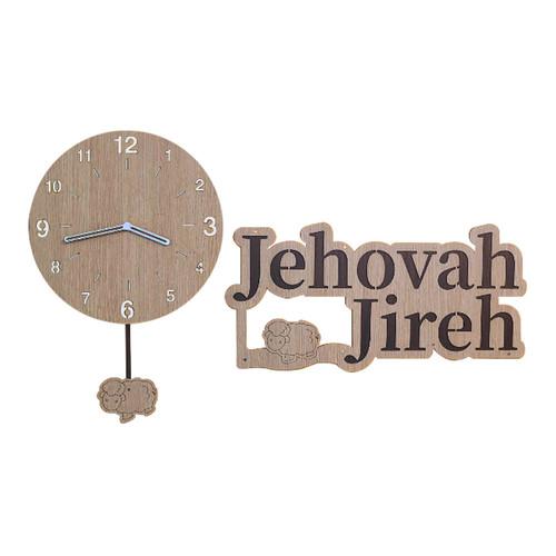 그림성경시계 - 여호와이레