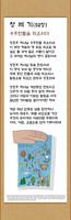김영진의 성경 66권 족자 시리즈 66종 (택1)