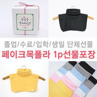 메시지선물 유아동 페이크 목폴라 1개 라벨선물포장