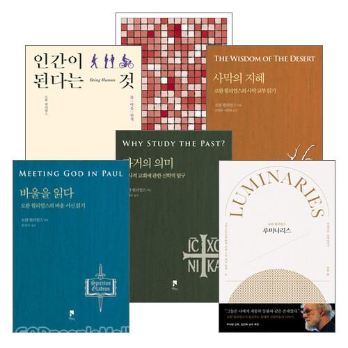 로완 윌리엄스 2019년~2021년 출간(개정) 도서 세트(전7권)