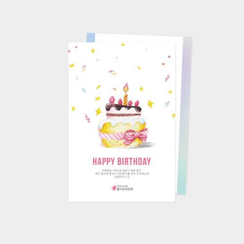 생일카드(EL-0772) 500장/고급100장