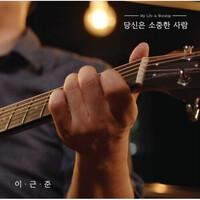 이근준 - 당신은 소중한 사람 (CD)