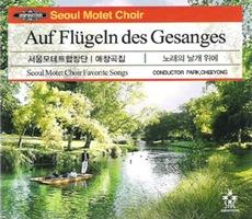 서울모테트합창단 애창곡집 - 노래의 날개위에 (2CD)