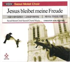 서울 모테트 합창단 - 교회음악 명곡집 (2CD)