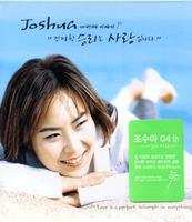 조수아 4 - 진정한 승리는 사랑입니다 (CD)