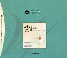 은혜찬양 5집 - 전심으로 (CD)