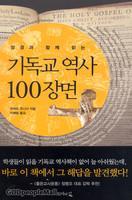 기독교 역사 100장면