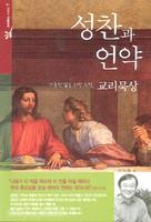 성찬과 언약: 거룩한 삶을 위한 능력, 교리묵상 - 교리묵상 시리즈 5
