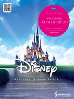 피아노로 연주하는 디즈니 OST 베스트 (쉬운 피아노 버전)