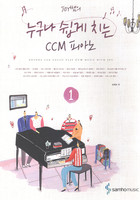 JOY쌤의 누구나 쉽게 치는 CCM 피아노 1