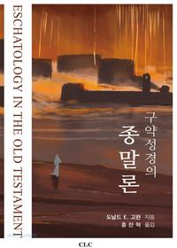 구약성경의 종말론