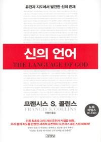 신의 언어 - 유전자 지도에서 발견한 신의 존재