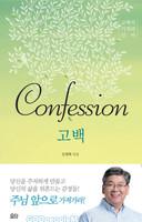 고백 Confession