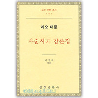 사순시기 강론집 - 레오 대종
