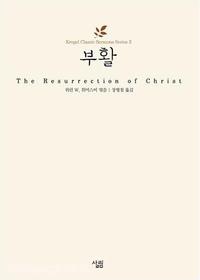 부활 - 크레겔 고전 설교 시리즈 3
