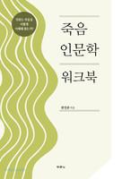 죽음 인문학 워크북