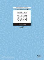 [쉬운성경 NLT] 영어 성경 잠언 쓰기