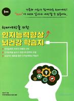 치매예방을 위한 인지능력향상 뇌건강 학습지 (1주차)