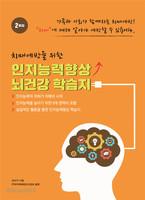 치매예방을 위한 인지능력향상 뇌건강 학습지 (2주차)