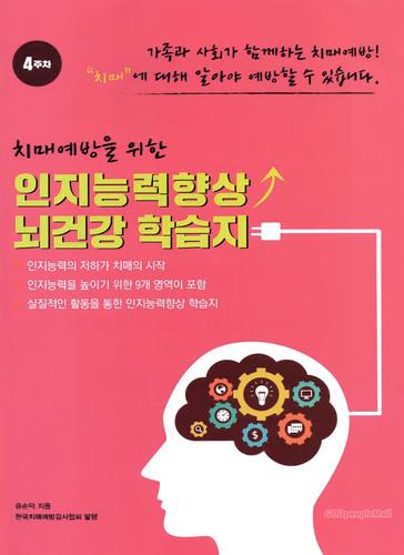 치매예방을 위한 인지능력향상 뇌건강 학습지 (4주차)