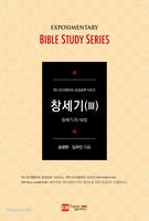 엑스포지멘터리 성경공부 시리즈 : 창세기3 (창세기 25~50장) - 학습자용