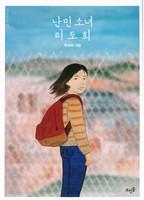 난민소녀 리도희