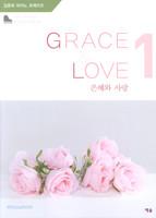 김준희 피아노 프레이즈 1 - GRACE & LOVE (은혜와 사랑)