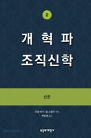 개혁파 조직신학 2