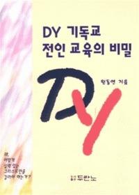 DY 기독교 전인 교육의 비밀