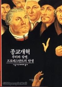 종교개혁 : 루터와 칼뱅 프로테스탄트의 탄생 - 시공디스커버리총서 82