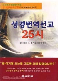 성경번역선교 25시