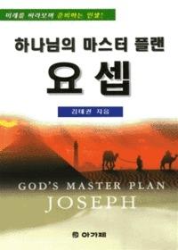 하나님의 마스터플랜 요셉