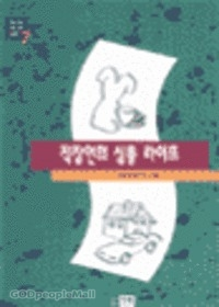 직장인의 심플 라이프 - 한세 직장 성경공부 시리즈 7