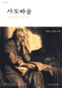 사도바울 : 그의 삶 편지 그리고 신학 (수정증보판)