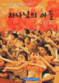 하나님의 아들 - 어린이 은혜캠프 몸찬양 비디오 시리즈 4 (악보)