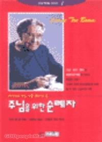 주님을 위한 순례자 - 코리 텐 봄 시리즈 1