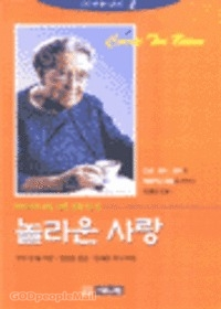 놀라운 사랑 : 20세기의 사도 바울 코리 텐 봄