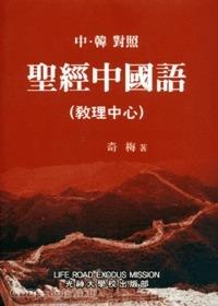 성경 중국어(교리중심) : 중한대조